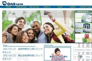 オービット外語学院 福井教室のHP