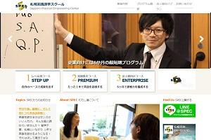 札幌実践語学スクールSPECのHP
