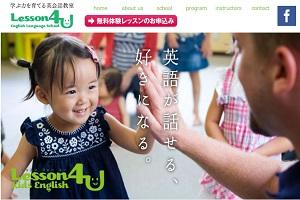 Lesso4U English Language School 金沢教室のHP
