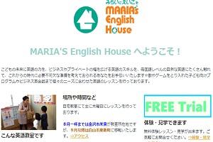 MARIA'S English HouseのHP
