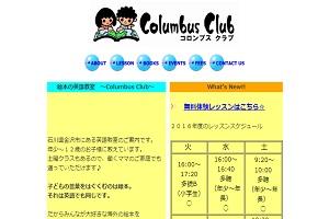 Columbus ClubのHP
