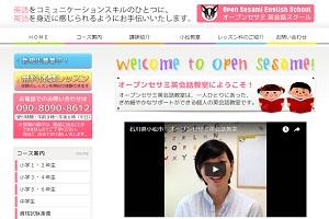 オープンセサミ英会話スクールのHP