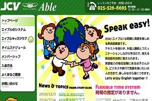 Able 英会話クラブのHP