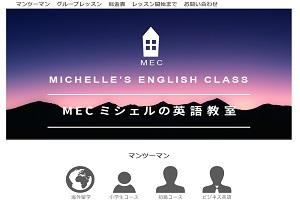 MEC ミシェルの英語教室のHP