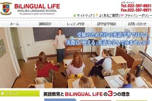 Bilingual Life English Language SchoolのHP