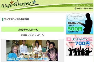 UP-SLOPE 勾当台校のHP