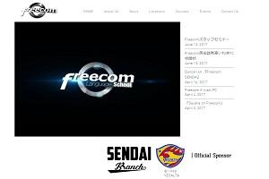 フリーコム(Freecom)英会話教室 仙台校のHP