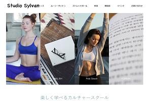 Studio SylvanのHP