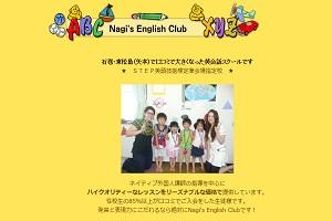 Nagi's English Club 東松島(矢本)校のHP