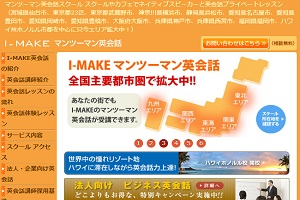 I-MAKE 仙台五橋校のHP