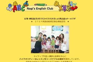 Nagi's English Club 石巻校のHP