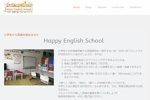 Happy-English-SchoolのHP