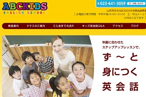 ABC・KIDSのHP