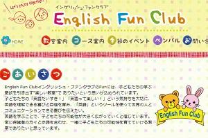 English Fun ClubのHP