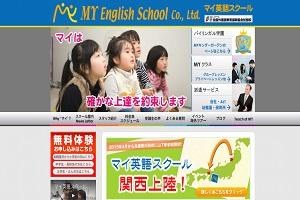 MY English School マイ英語スクール  天童校のHP