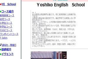 YE School ヨシコ イングリッシュ スクールのHP