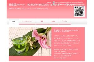 英会話スクール Rainbow ButterflyのHP