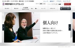 神田外語キャリアカレッジのHP