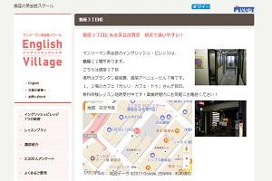 English Village 銀座3丁目校のHP