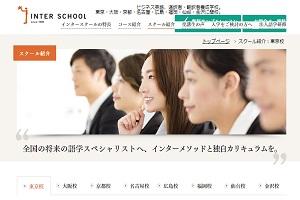 インタースクール 東京校のHP