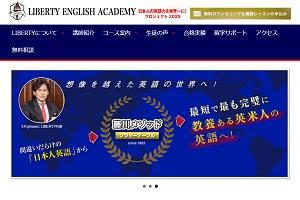 Liberty English AcademyのHP