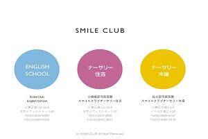 Smile Club English SchoolのHP
