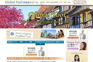 Global Tool 英会話スクールのHP
