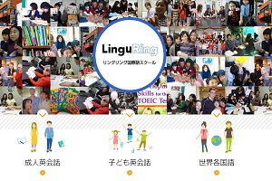 リングリング国際語スクールのHP