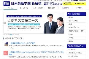 日米英語学院 新宿校のHP