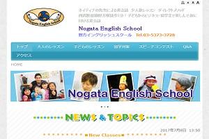 Nogata English SchoolのHP