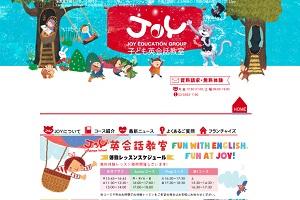JOY 国際教育グループ東京校のHP
