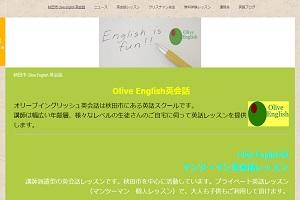 Olive English 英会話のHP