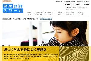 東京外語スクール 八王子校のHP