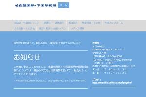 金森韓国語中国語英語教室のHP