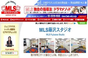 MLS(モデル・ランゲージ・スタジオ) 藤沢スタジオのHP