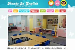 Hands On EnglishのHP