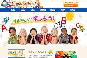 Atlantic EnglishのHP
