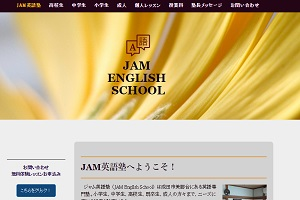 JAM English SchoolのHP