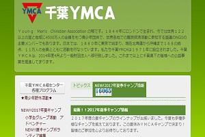 千葉YMCA柏センターのHP