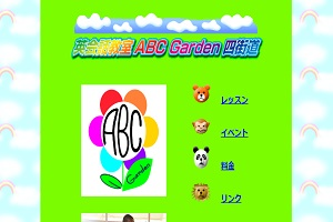 ABC Garden 四街道教室のHP