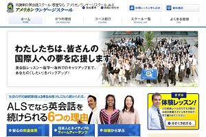 アメリカンランゲージスクール成田駅前校のHP