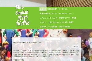 Kids English JELLY BEANSのHP