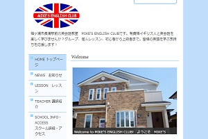 MIKE'S ENGLISH CLUBのHP