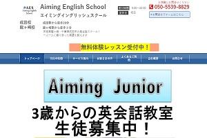 Aiming English School 龍ヶ崎校のHP