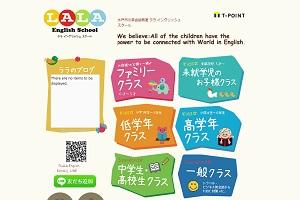 LALA English SchoolのHP
