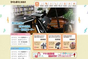 かわまた楽器店 ヤマハ英語教室 新原センターのHP