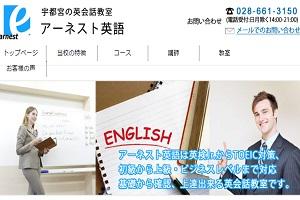 アーネスト英語 豊郷台教室のHP