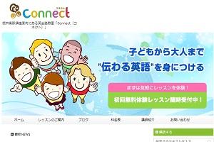 英会話教室ConnectのHP