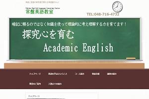 常盤英語教室のHP