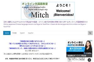 外国語教室MitchのHP